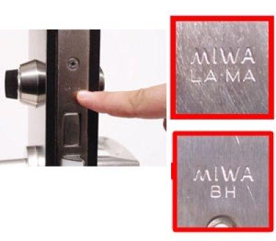 画像1: MIWA,美和ロック U9LA/BH(DZ)2個同一シリンダー