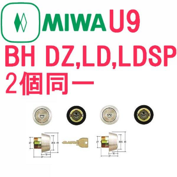 画像1: MIWA,美和ロック U9BH(DZ,LD,LDSP)2個同一シリンダー MCY-209 (1)