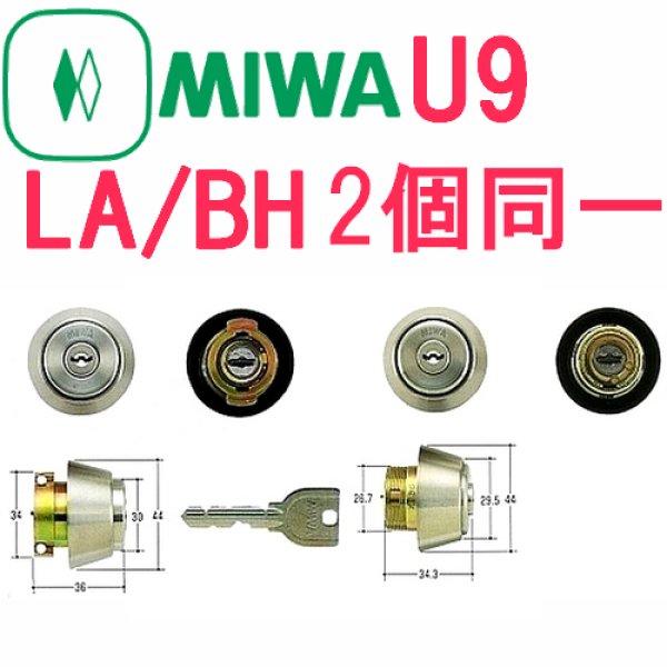 画像1: MIWA,美和ロック U9LA/BH(DZ)2個同一シリンダー (1)