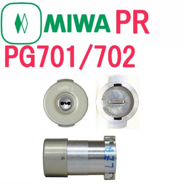 画像1: MIWA,美和ロック PR PG701,702 シリンダー (単品,2個同一) (1)