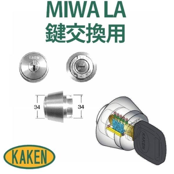 画像1: 家研販売 ベルウェーブキー MIWA,美和ロック LA鍵交換用 (1)