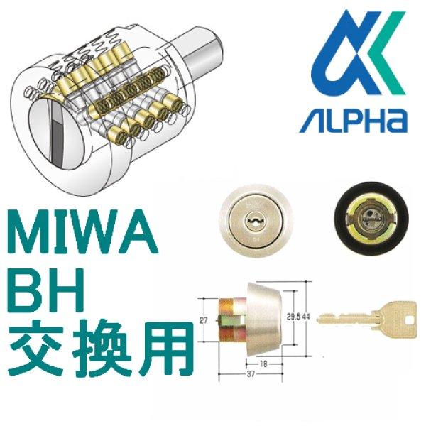 画像1: ALPHA,アルファ FBロック MIWA,美和ロック BH(DZ)交換用 (1)