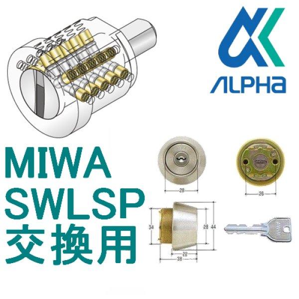 画像1: ALPHA,アルファ FBロック MIWA,美和ロック SWLSP(LSP,LE)交換用 (1)