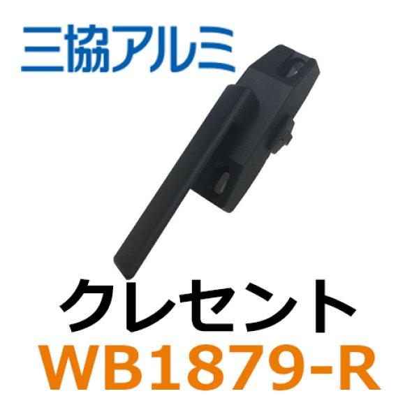 画像1: 三協立山アルミ クレセント WB1879-R (1)