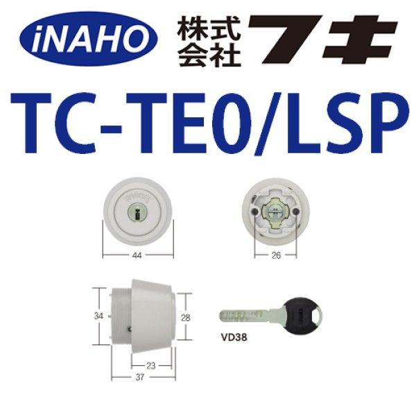 画像1: FUKI,ティアキー TC-TE0/LSP MIWA TE0/LSP対応 (1)