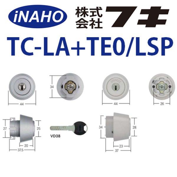 画像1: FUKI,フキ ティアキー TC-LA+TE0/LSP 二個同一 MIWA LA錠、TE/LE錠対応 (1)