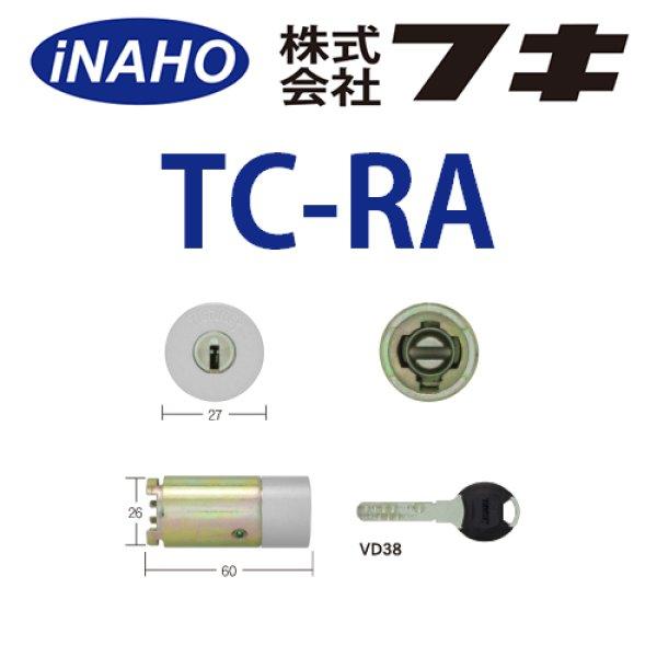 画像1: FUKI,フキ ティアキー TC-RA MIWA RA錠対応 (1)