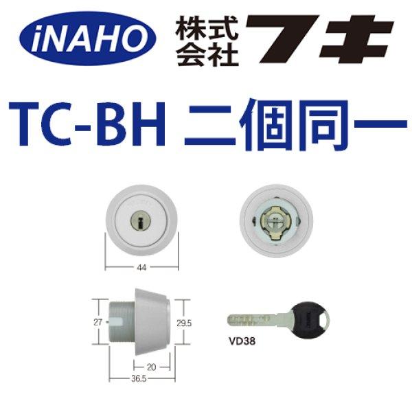 画像1: FUKI,フキ ティアキー TC-BH 二個同一 MIWA BH(DZ)錠対応 (1)