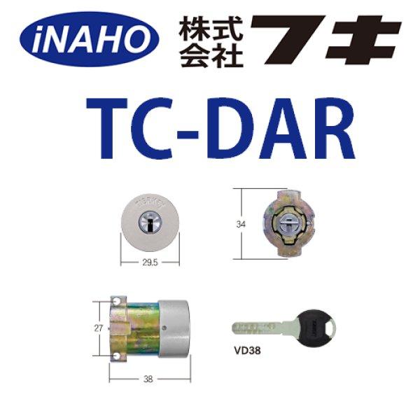 画像1: FUKI,フキ ティアキー TC-DAR MIWA DAR錠対応 (1)