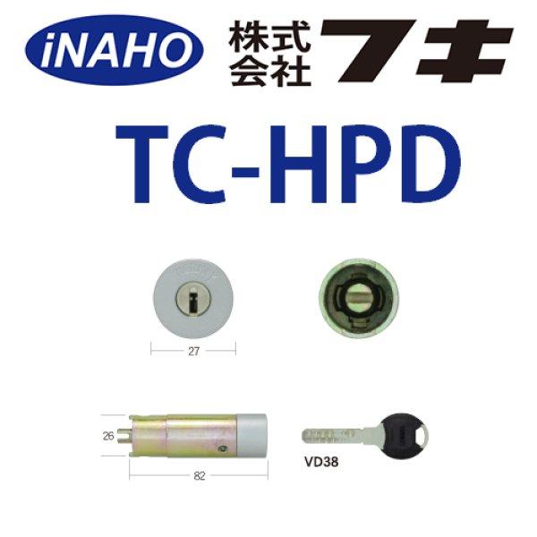 画像1: FUKI,フキ ティアキー 【MIWA 77HP HP40  HPD40KJ】TC-HPD MIWA HPD錠対応 (1)