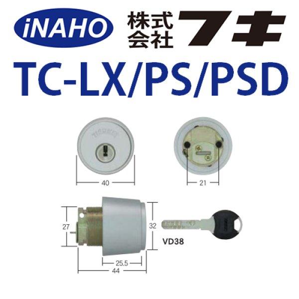 画像1: FUKI,フキ ティアキー TC-LX/PS/PSD(GOAL LX/PS/PSDタイプ) (1)