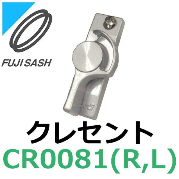 画像1: 不二サッシ,FUJI SASH クレセント 引き違い窓用 CR0081R,CR0081L (1)