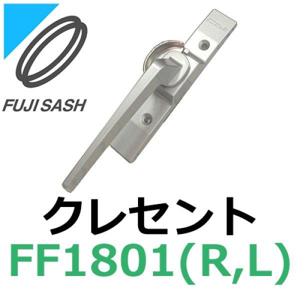 画像1: 不二サッシ,FUJI SASH クレセント 締りハンドル FF1801R,FF1801L (1)