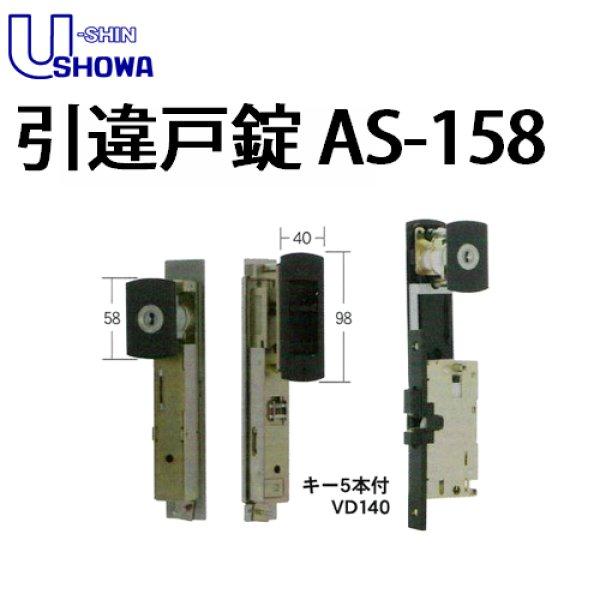 画像1: ユーシンショウワ(U-shin Showa) AS-158 (1)