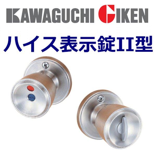 画像1: 川口技研(GIKEN) ハイス表示錠II型 (1)