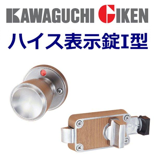 画像1: 川口技研(GIKEN) ハイス表示錠I型 (1)