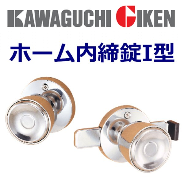 画像1: 川口技研(GIKEN) ホーム内締錠I型 寝室個室用 (1)
