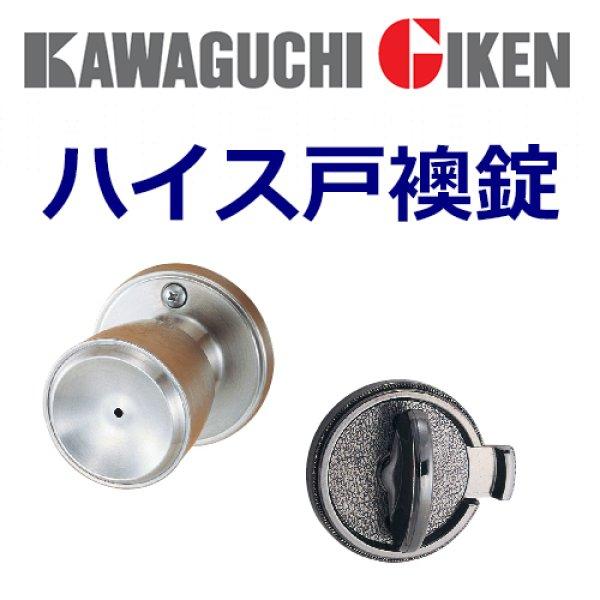画像1: 川口技研(GIKEN) ハイス戸襖錠  (1)