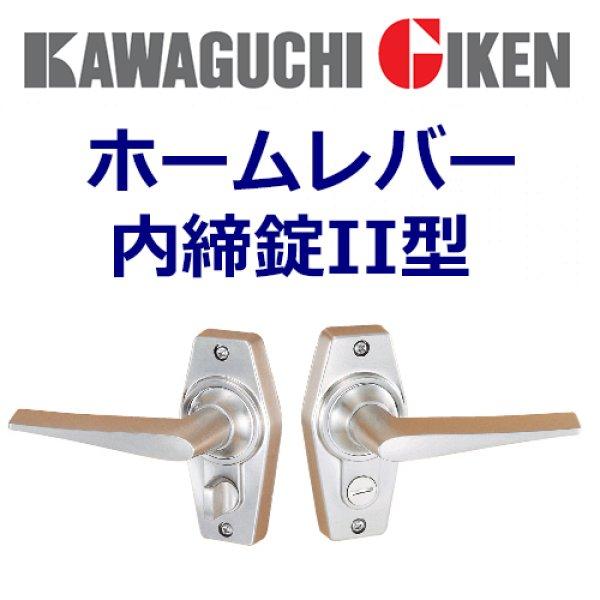 画像1: 川口技研(GIKEN) ホームレバー内締り錠II型 (1)