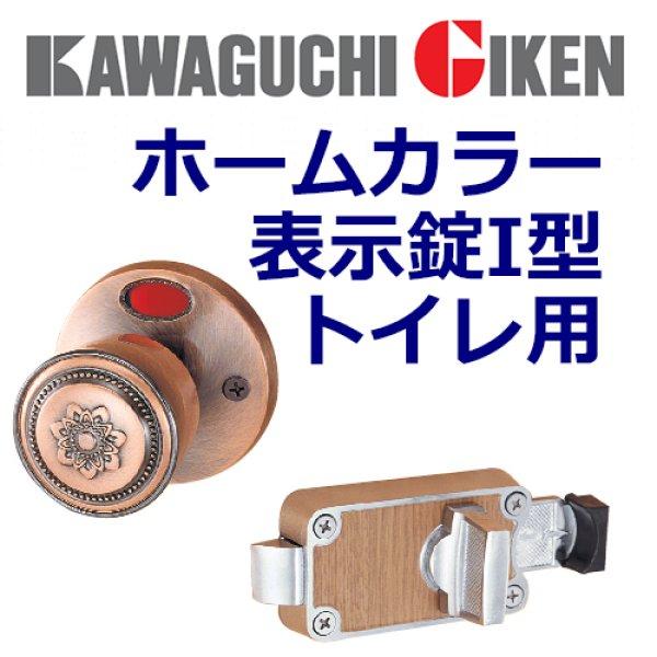 画像1: 川口技研(GIKEN) ホームカラー表示錠I型トイレ用 (1)