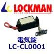 画像1: ロックマン LOCKMAN LC-CL0001電気錠 (1)