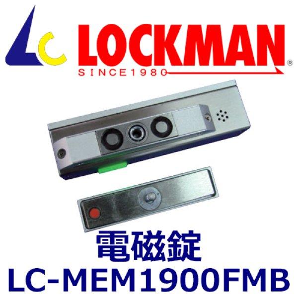 画像1: ロックマン LOCKMAN LC-MEM1900FMB(左右両タイプ)電磁錠 (1)
