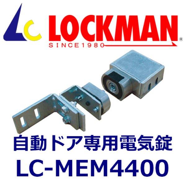 画像1: ロックマン LOCKMAN  LC-MEM4400 自動ドアー専用電気錠 (専用コントローラー付) (1)