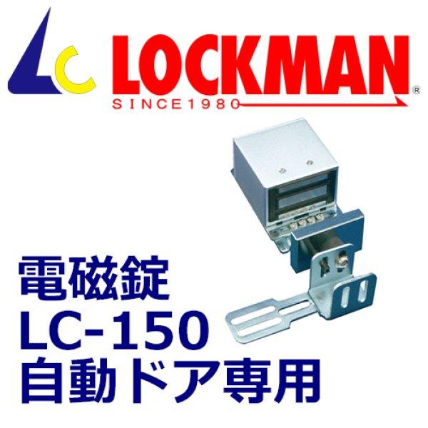 画像1: ロックマン LOCKMAN  LC-150(自動ドア専用) 電磁錠 (1)