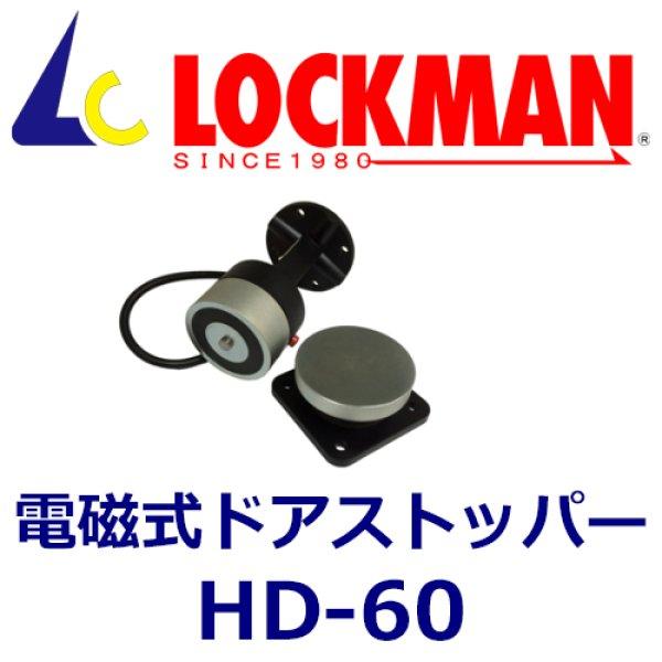 画像1: ロックマン LOCKMAN DH-60 電磁式ドアストッパー (1)
