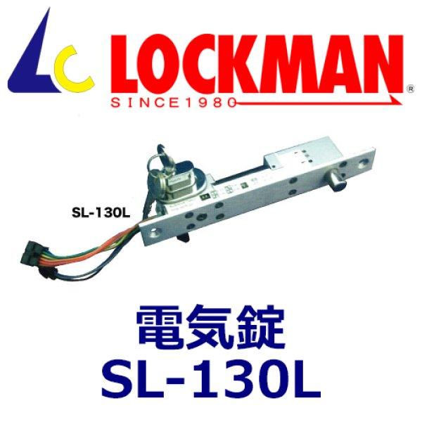画像1: ロックマン LOCKMAN  SL-130L 電気錠 (1)