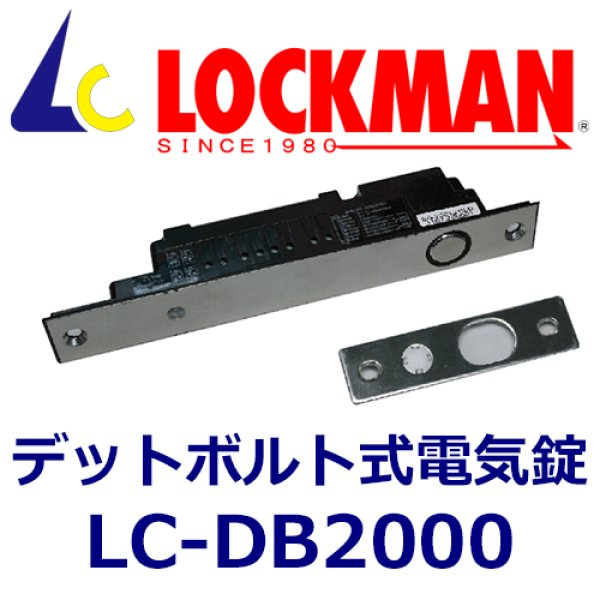 画像1: ロックマン LOCKMAN  LC-DB2000 デットボルト式電気錠 通電時施錠型 (1)