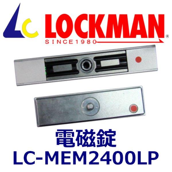 画像1: ロックマン LOCKMAN LC-MEM2400LP バイトロックユニット付電磁錠 (1)