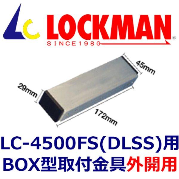 画像1: LOCKMAN ロックマン BL-45FS-BOX  本体用 取り付けブラケット(外開用) (1)