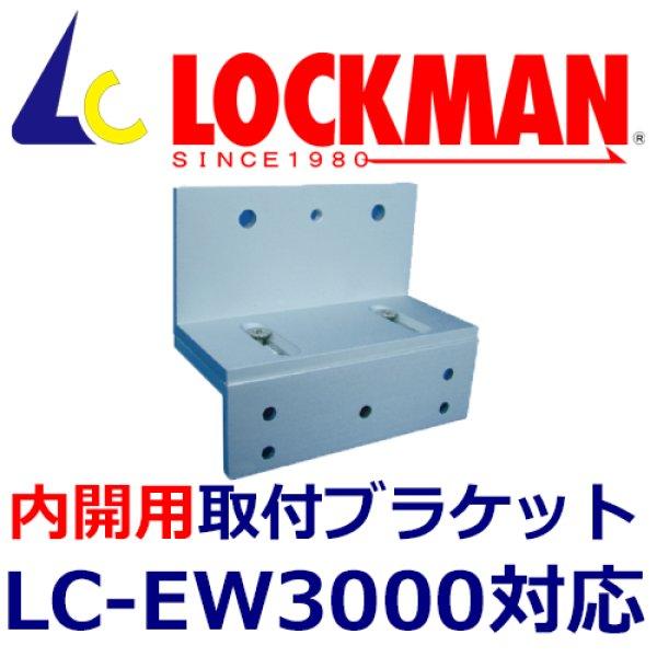 画像1: LOCKMAN ロックマン LC-EW3000 内開用 取付ブラケット (1)