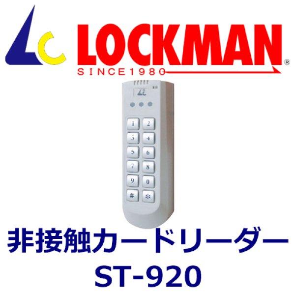 画像1: LOCKMAN ロックマン 非接触カードリーダー ST-920 (1)