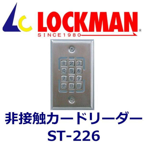 画像1: LOCKMAN ロックマン 非接触カードリーダー ST-226 (1)