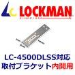画像1: LOCKMAN ロックマン  LC-4500DLSS 内開用 取付ブラケット (1)