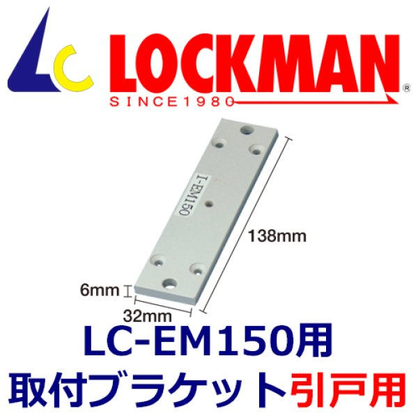 画像1: LOCKMAN ロックマン  LC-EM150 引戸用 取付ブラケット (1)