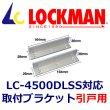 画像1: LOCKMAN ロックマン  LC-4500DLSS 引戸用 取付ブラケット (1)