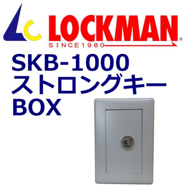 画像1: LOCKMAN,ロックマン ストロングキーBOX (1)