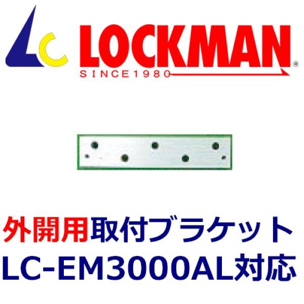 画像1: LOCKMAN ロックマン LC-EM3000AL 外開用 取付ブラケット (1)