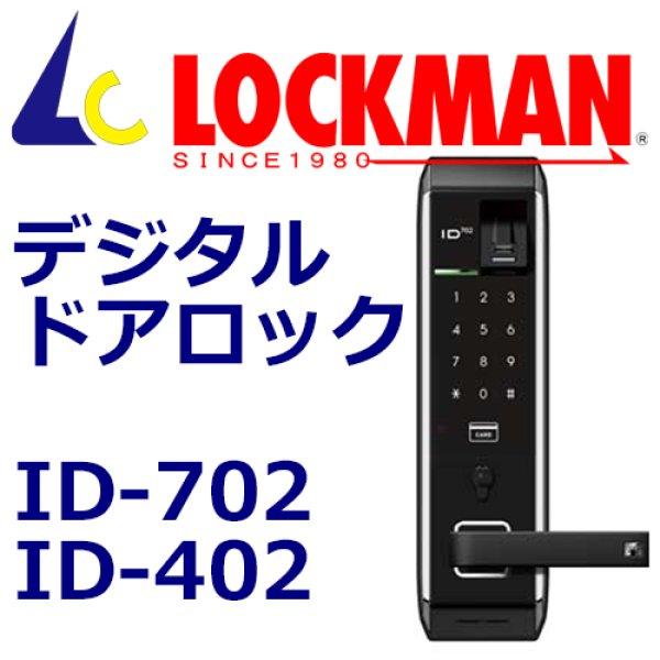 画像1: LOCKMAN ロックマン ID-702 ID-402 デジタルドアロック (1)