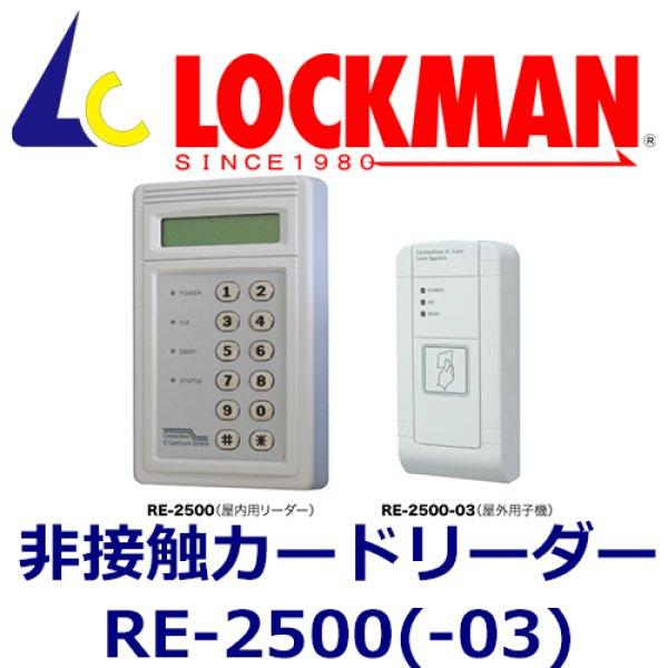 画像1: LOCKMAN ロックマン 非接触カードリーダー RE-2500,RE-2500-3 (1)