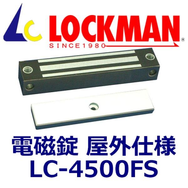 画像1: ロックマン LOCKMAN  LC-4500FS(屋外仕様)電磁錠 (1)