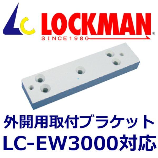 画像1: LOCKMAN ロックマン LC-EW3000 外開用 取付ブラケット (1)