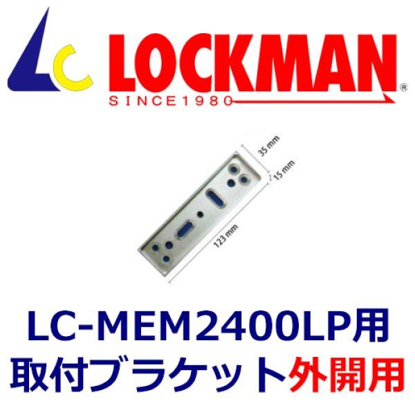 画像1: LOCKMAN ロックマン BL-2400LH/EB-2400 取付ブラケット(外開用) (1)