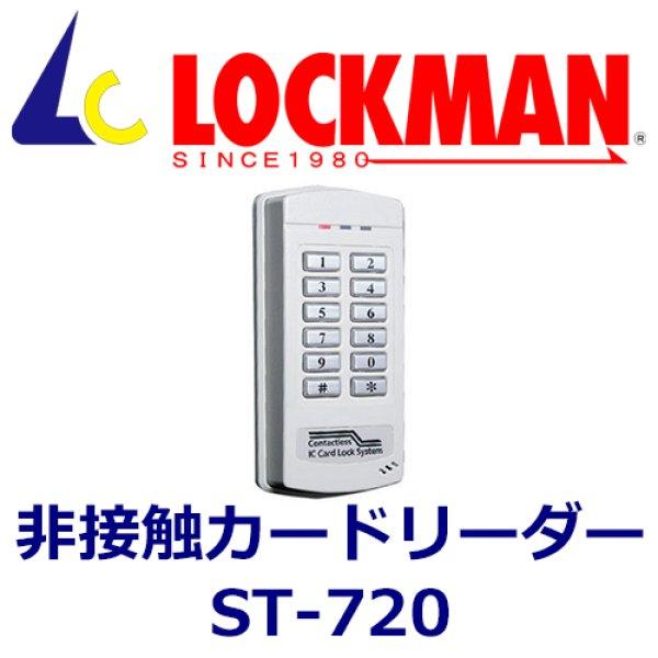 画像1: LOCKMAN ロックマン 非接触カードリーダー ST-720 (1)
