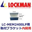 画像1: LOCKMAN ロックマン BL-2400LZ 取付ブラケット(内開用) (1)