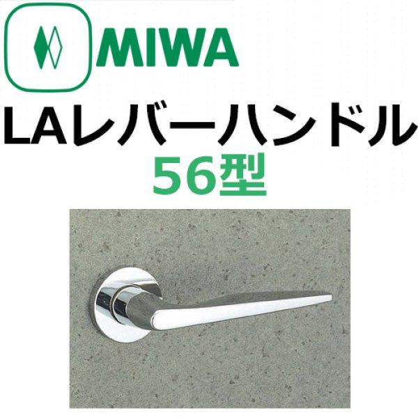 画像1: 美和ロック,MIWA LAレバーハンドル56型 (1)