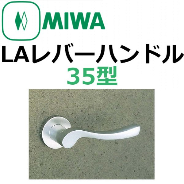 画像1: 美和ロック,MIWA LA用レバーハンドル35型 (1)